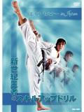 エリサセミナー in JAPAN 新世紀王者のスキルアップドリル (DVD)