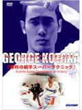 ョージ・コタカのチャンピオンセミナー「勝利の組手スーパーテクニック」 (DVD)