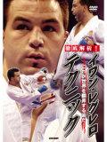 徹底解析!! イワン・レグレロ・テクニック (DVD)