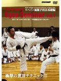グレイテスト・エヘアセミナー Vol.1 ≪前編≫ スペイン流組手技法基礎編 (DVD)