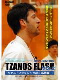 タナス・フラッシュ Vol.2 応用編 -スーパースピードの防御と攻撃・突きと蹴りのテクニックロジック- (DVD)