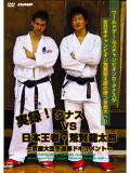 実録!タナス VS 日本王者・荒賀龍太郎 -京産大空手道部ドキュメント- (DVD)