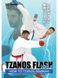 タナス・フラッシュ Vol.3 HOW TO TZANOS SEMINAR (DVD)