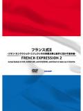 フランス式2 -ジオン・カンクウショウ・ニジュウシホの実戦分解と組手に活かす基本編- (DVD)