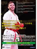 ダグラス・ブロスのチャンピオンセミナー INVISIBLE TECHNIQUE -瞬間移動の妙!最速の突き、見えない蹴り- (DVD)