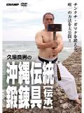 久場良男の沖縄伝統鍛錬器具 -伝承- (DVD)