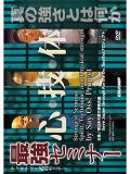 チャリティー武道セミナー 『最強セミナー 心・技・体』 (DVD)