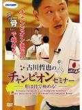 古川哲也のチャンピオンセミナー -形は骨で極める!- (DVD)