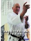 流派を超えて世界に挑戦 -空手家 松本俊夫-(DVD)