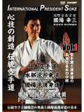 日本空手道 本部派糸東流 國場会 Vol.1 基本と基本の分解(DVD)