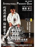 日本空手道 本部派糸東流 國場会 Vol.2 國場流護身道 基本の応用(DVD)