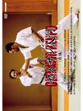 トマリ手セミナー セイサン入門 [前編] (DVD)