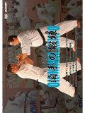 トマリ手セミナー 泊手の鍛錬 (DVD)