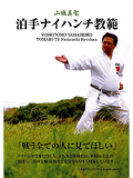 泊手ナイハンチ教範 (DVD)