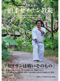 泊手セイサン教範 (DVD)