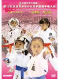 第15回全日本少年少女空手道選手権大会[1年生女子編](DVD)
