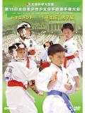 第15回全日本少年少女空手道選手権大会[1年生男子編](DVD)