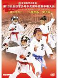 第15回全日本少年少女空手道選手権大会[2年生女子編](DVD)
