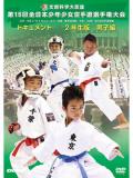 第15回全日本少年少女空手道選手権大会[2年生男子編](DVD)