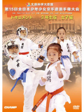 第15回全日本少年少女空手道選手権大会[3年生女子編](DVD)