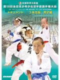 第15回全日本少年少女空手道選手権大会[3年生男子編](DVD)