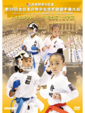 第15回全日本少年少女空手道選手権大会[4年生女子編](DVD)