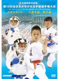 第15回全日本少年少女空手道選手権大会[4年生男子編](DVD)