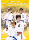 第15回全日本少年少女空手道選手権大会[5年生女子編](DVD)