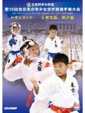 第15回全日本少年少女空手道選手権大会[5年生男子編](DVD)