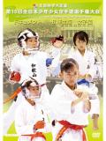 第15回全日本少年少女空手道選手権大会[6年生女子編](DVD)