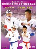第15回全日本少年少女空手道選手権大会[6年生男子編](DVD)