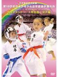 第16回全日本少年少女空手道選手権大会[1年生女子編] (DVD)