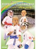 第16回全日本少年少女空手道選手権大会[1年生男子編] (DVD)