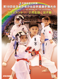 第16回全日本少年少女空手道選手権大会[2年生女子編] (DVD)