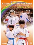 第16回全日本少年少女空手道選手権大会[3年生女子編] (DVD)