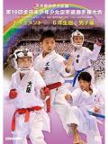 第16回全日本少年少女空手道選手権大会[6年生男子編] (DVD)