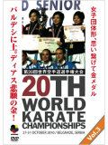 第20回世界空手道選手権大会 Vol.3(形編) (DVD)