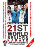 第21回世界空手道選手権大会 Vol.1 【組手編1】 (DVD)