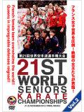 第21回世界空手道選手権大会 Vol.2 【組手編2】 (DVD)
