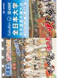 第60回全日本大学空手道選手権大会 (DVD)