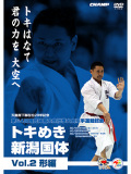 第64回国民体育大会 トキめき新潟国体 空手道競技会Vol.2 形編 (DVD)