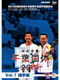 第65回国民体育大会 ゆめ半島千葉国体 空手道競技会 Vol.1 組手編 (DVD)