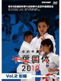 第65回国民体育大会 ゆめ半島千葉国体 空手道競技会 Vol.2 形編 (DVD)
