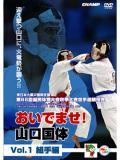 第66回国民体育大会空手道競技会 おいでませ!山口国体 Vol.1 組手編 (DVD)