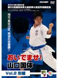第66回国民体育大会空手道競技会 おいでませ!山口国体 Vol.2 形編 (DVD)