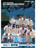 第67回国民体育大会空手道競技会 ぎふ清流国体 Vol.1 組手編 (DVD)