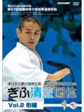 第67回国民体育大会空手道競技会 ぎふ清流国体 Vol.2 形編 (DVD)