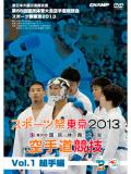 第68回国民体育大会空手道競技会 スポーツ祭東京2013 Vol.1 組手編 (DVD)