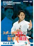 第68回国民体育大会空手道競技会 スポーツ祭東京2013 Vol.2 形編 (DVD)