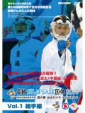 第69回国民体育大会空手道競技会 長崎がんばらんば国体 Vol.1 組手編 (DVD)